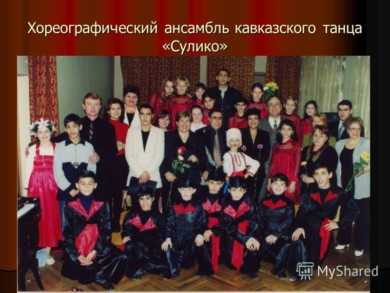 Хореографический ансамбль кавказского танца «Сулико»