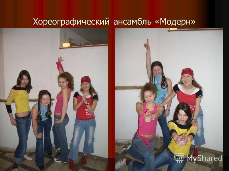Хореографический ансамбль «Модерн»