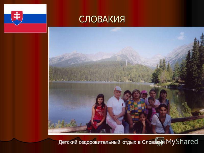 СЛОВАКИЯ Детский оздоровительный отдых в Словакии