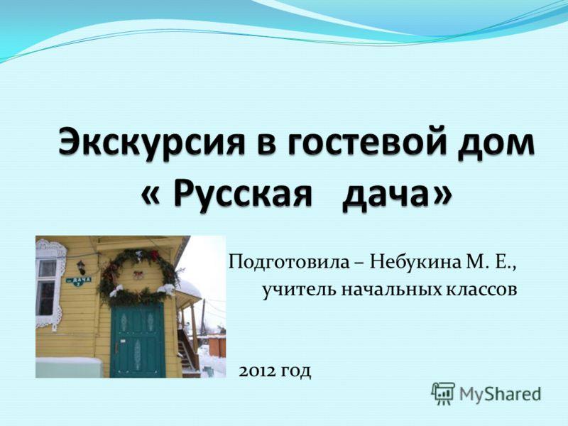 Подготовила – Небукина М. Е., учитель начальных классов 2012 год