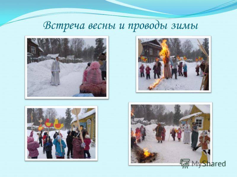 Встреча весны и проводы зимы
