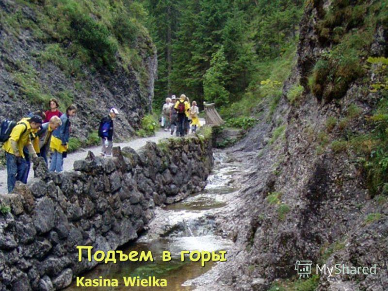 Подъем в горы Kasina Wielka