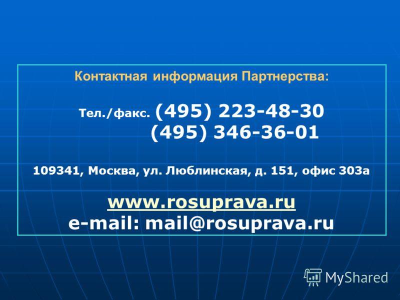 Контактная информация Партнерства: Тел./факс. (495) 223-48-30 (495) 346-36-01 109341, Москва, ул. Люблинская, д. 151, офис 303а www.rosuprava.ru e-mail: mail@rosuprava.ru