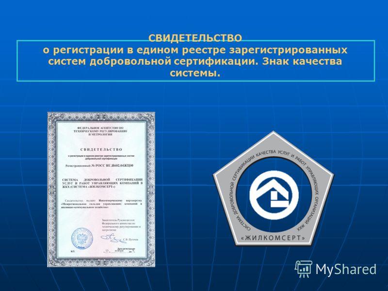 СВИДЕТЕЛЬСТВО о регистрации в едином реестре зарегистрированных систем добровольной сертификации. Знак качества системы.