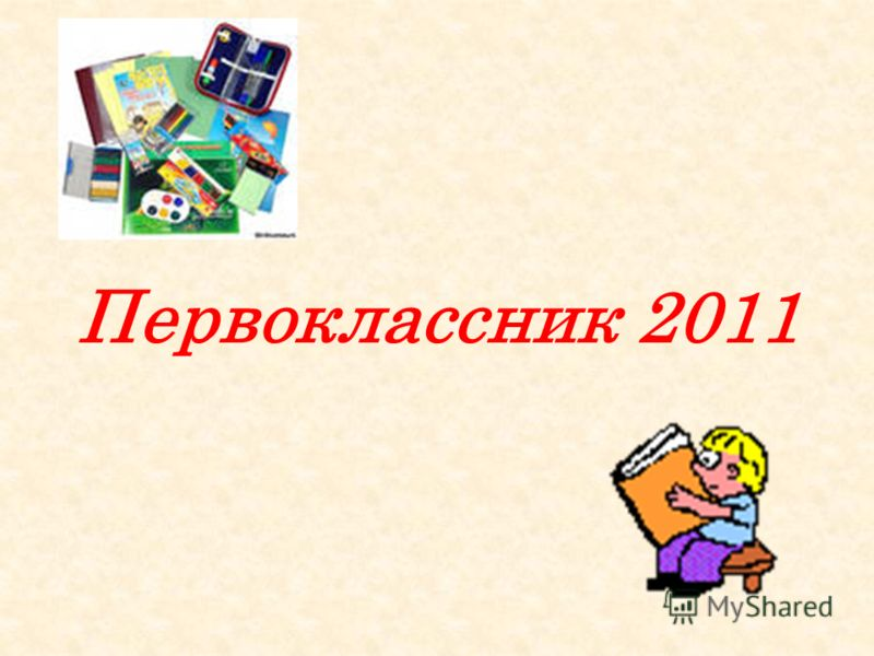Первоклассник 2011