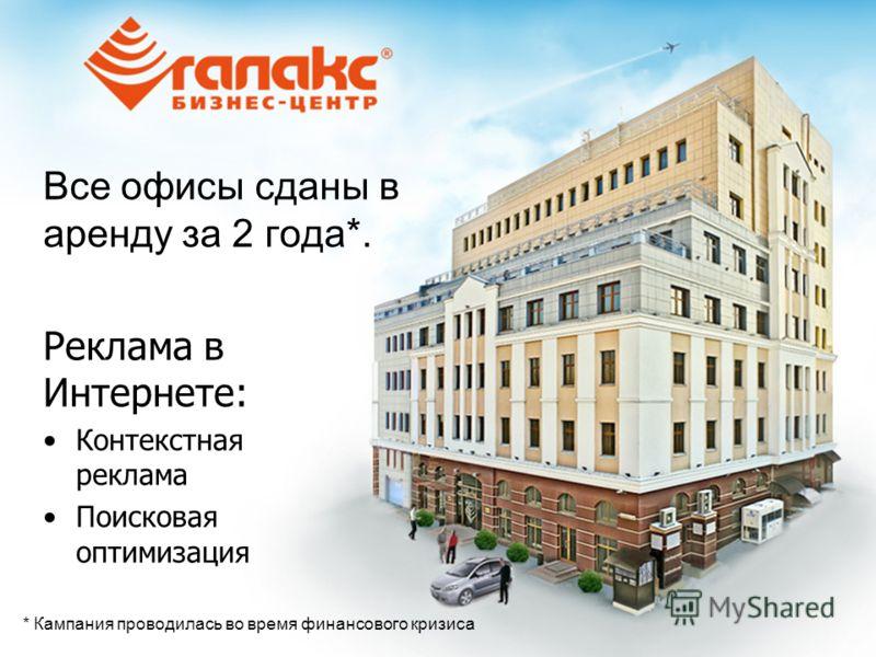 www.myrmex.ru Все офисы сданы в аренду за 2 года*. Реклама в Интернете: Контекстная реклама Поисковая оптимизация * Кампания проводилась во время финансового кризиса
