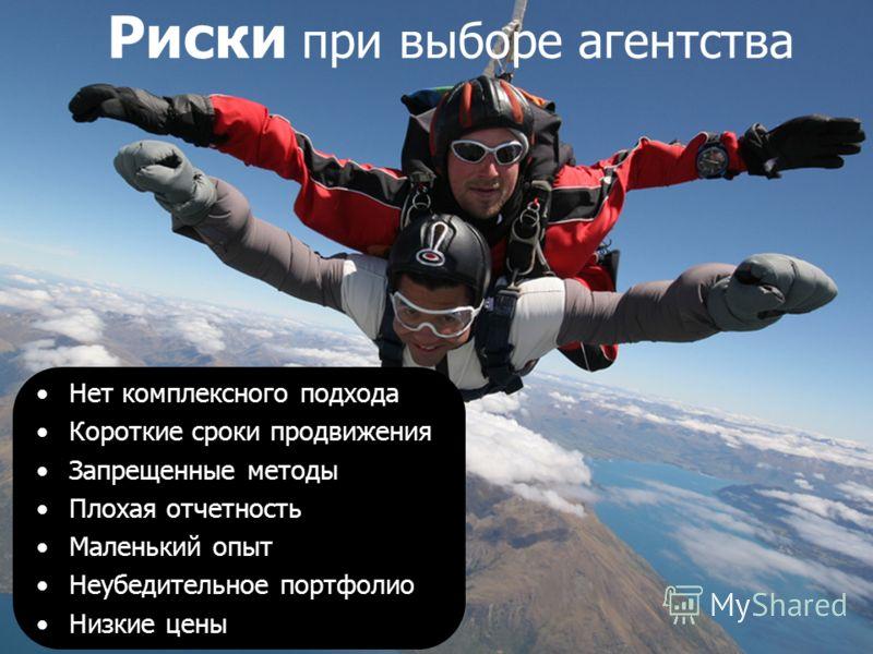 www.myrmex.ru 14 Риски при выборе агентства Нет комплексного подхода Короткие сроки продвижения Запрещенные методы Плохая отчетность Маленький опыт Неубедительное портфолио Низкие цены