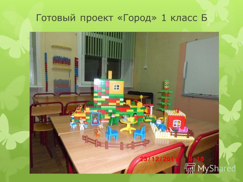 Готовый проект «Город» 1 класс Б