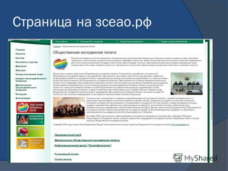 Страница на зсеао.рф