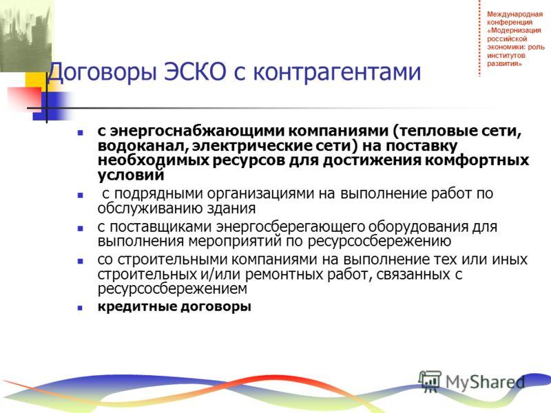 Международная конференция «Модернизация российской экономики: роль институтов развития» Договоры ЭСКО с контрагентами с энергоснабжающими компаниями (тепловые сети, водоканал, электрические сети) на поставку необходимых ресурсов для достижения комфор