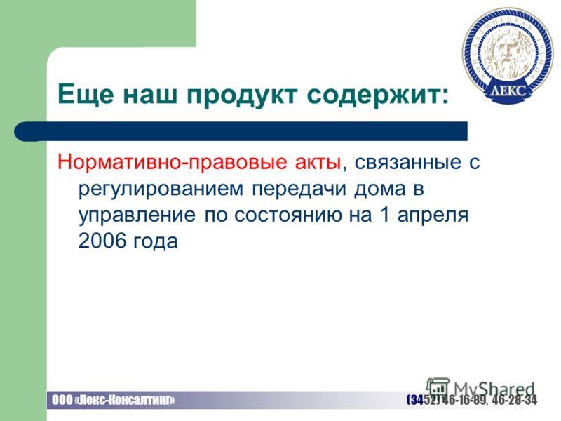 Еще наш продукт содержит: Нормативно-правовые акты, связанные с регулированием передачи дома в управление по состоянию на 1 апреля 2006 года ООО «Лекс-Консалтинг» (3452) 46-16-89, 46-28-34
