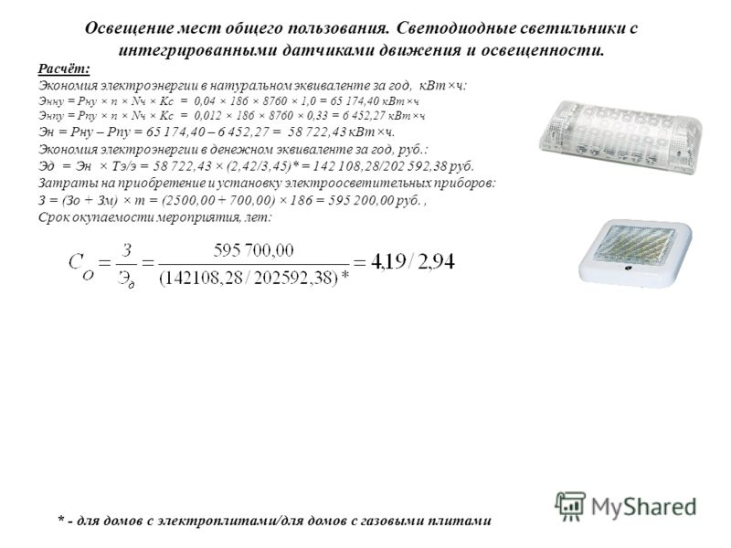 Расчёт: Экономия электроэнергии в натуральном эквиваленте за год, кВт×ч: Энну = Рну × n × Nч × Kc = 0,04 × 186 × 8760 × 1,0 = 65 174,40 кВт×ч Энпу = Рпу × n × Nч × Kc = 0,012 × 186 × 8760 × 0,33 = 6 452,27 кВт×ч Эн = Рну – Рпу = 65 174,40 – 6 452,27