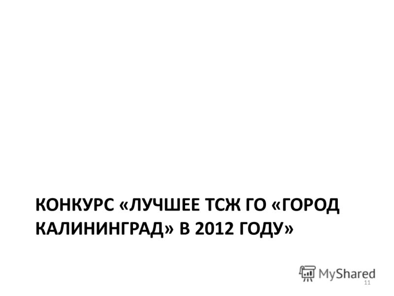 КОНКУРС «ЛУЧШЕЕ ТСЖ ГО «ГОРОД КАЛИНИНГРАД» В 2012 ГОДУ» 11