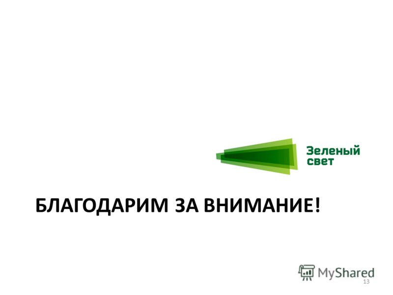 БЛАГОДАРИМ ЗА ВНИМАНИЕ! 13