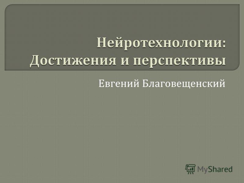 Нейротехнологии : Достижения и перспективы Евгений Благовещенский