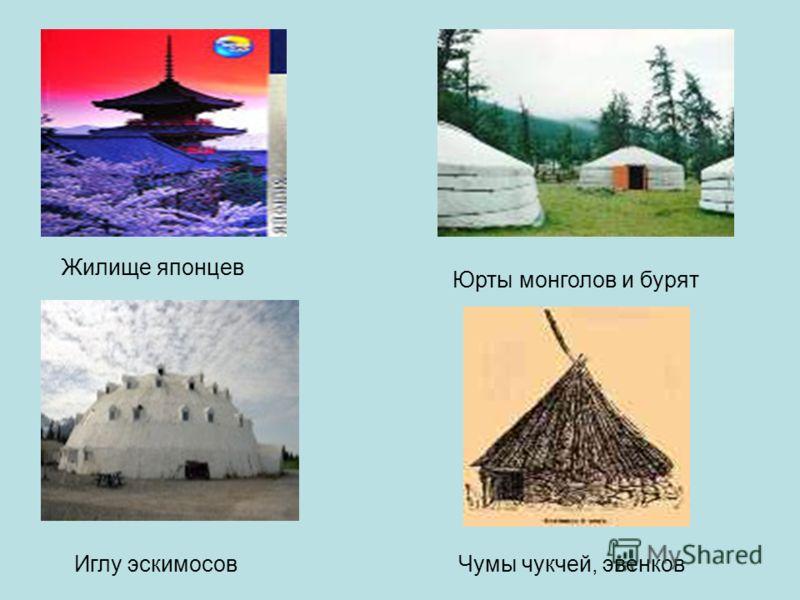 Жилище японцев Юрты монголов и бурят Иглу эскимосовЧумы чукчей, эвенков