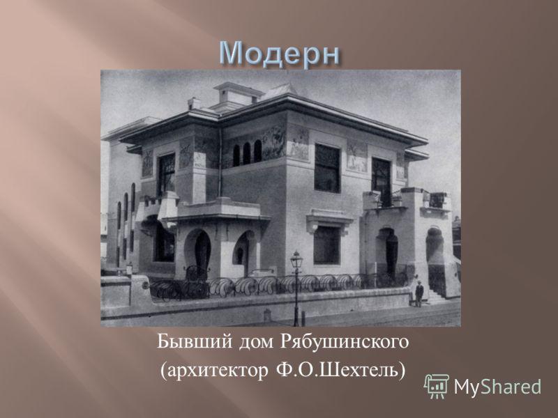 Бывший дом Рябушинского ( архитектор Ф. О. Шехтель )