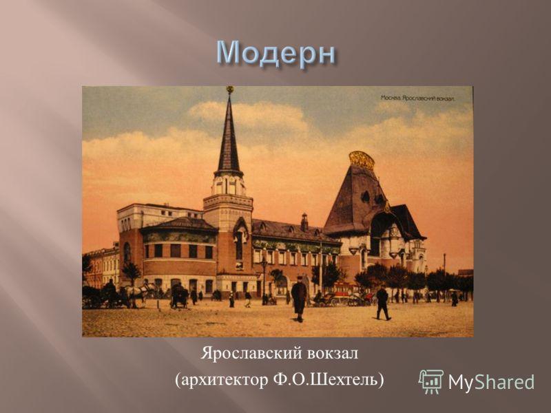 Ярославский вокзал ( архитектор Ф. О. Шехтель )