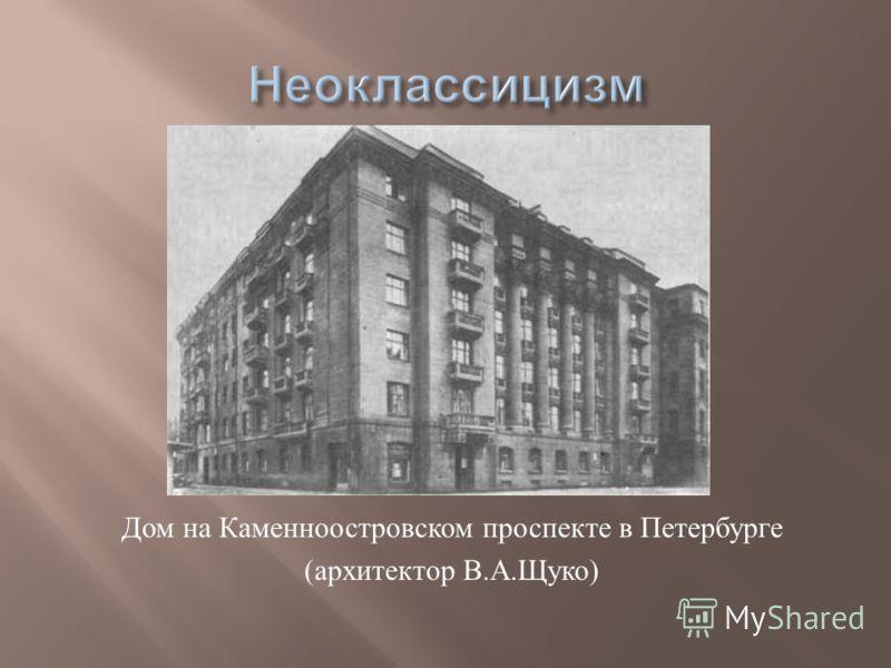 Дом на Каменноостровском проспекте в Петербурге ( архитектор В. А. Щуко )