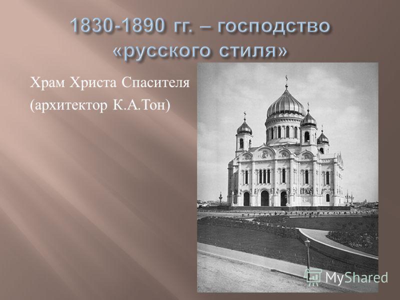 Храм Христа Спасителя ( архитектор К. А. Тон )