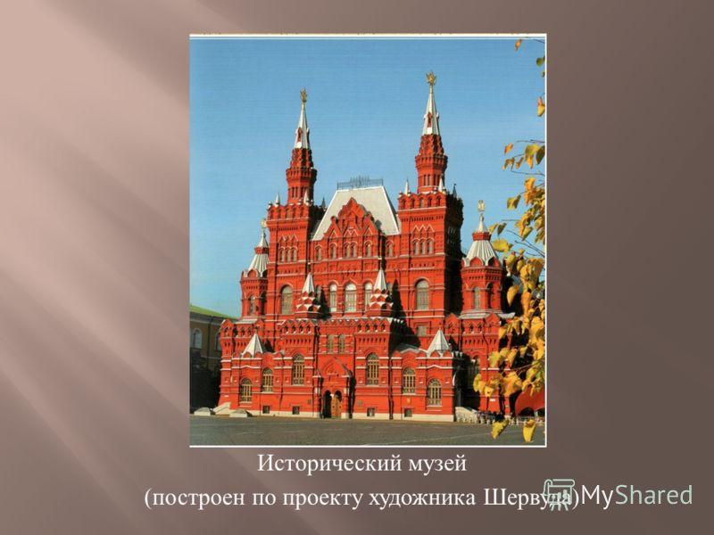 Исторический музей ( построен по проекту художника Шервуда )