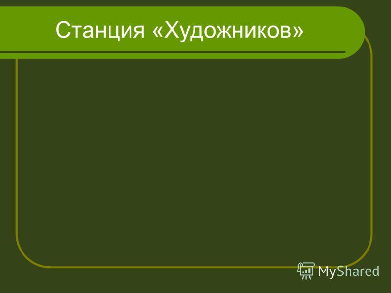 Станция «Художников»