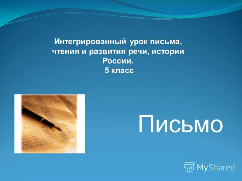 Письмо Интегрированный урок письма, чтения и развития речи, истории России. 5 класс