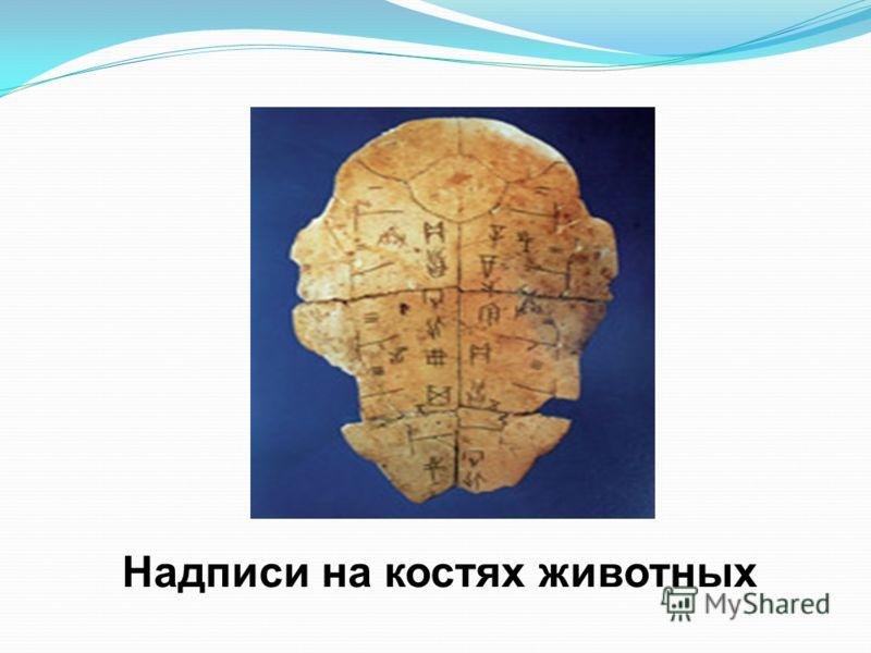Надписи на костях животных