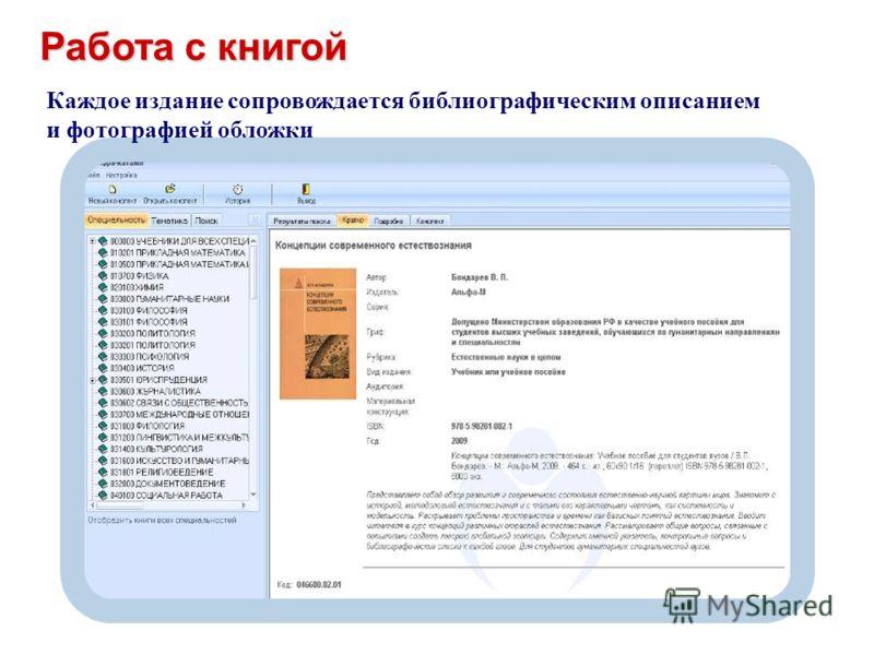 Работа с книгой Каждое издание сопровождается библиографическим описанием и фотографией обложки