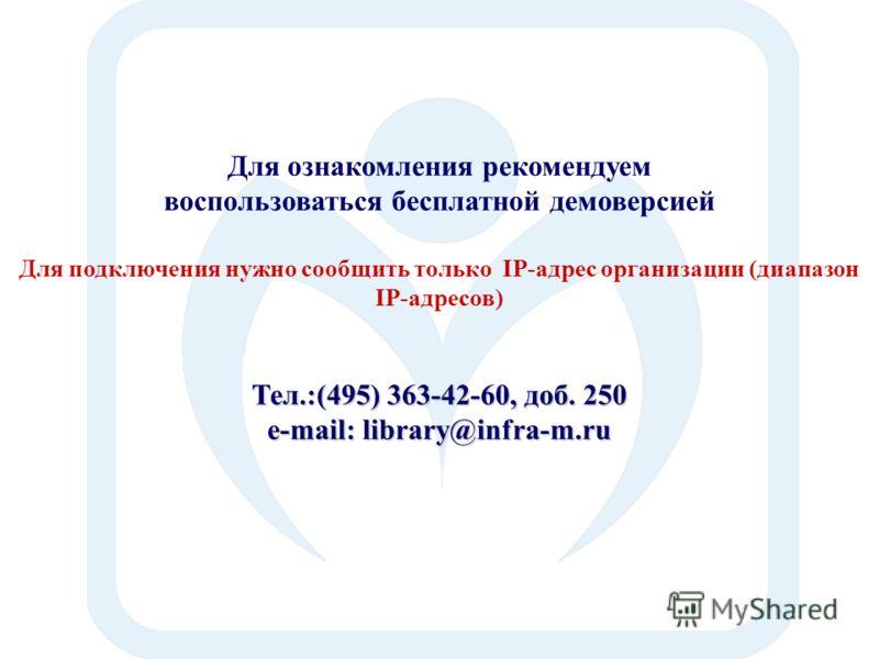 Для ознакомления рекомендуем воспользоваться бесплатной демоверсией Для подключения нужно сообщить только IP-адрес организации (диапазон IP-адресов) Тел.:(495) 363-42-60, доб. 250 e-mail: library@infra-m.ru