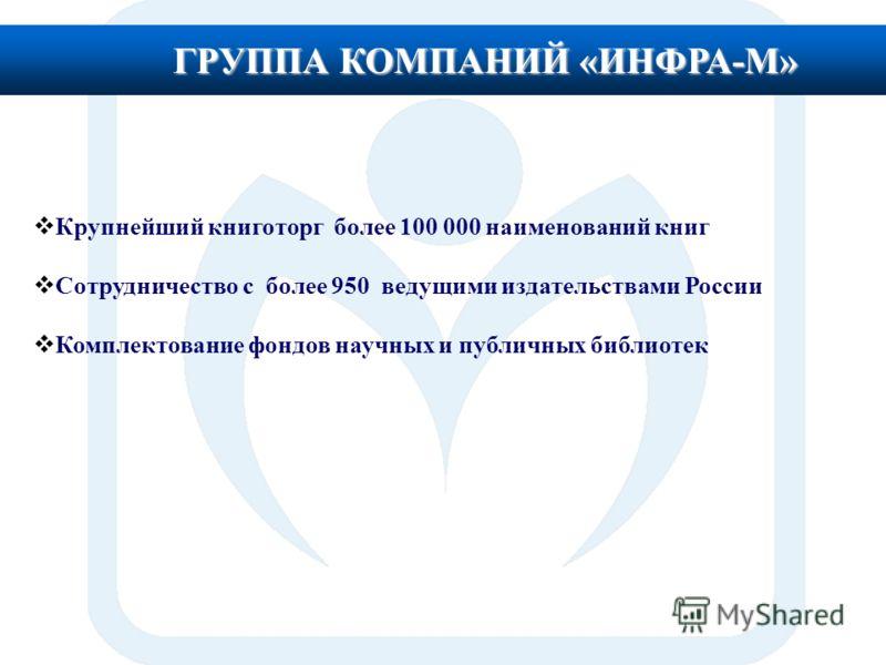 Крупнейший книготорг более 100 000 наименований книг Сотрудничество с более 950 ведущими издательствами России Комплектование фондов научных и публичных библиотек ГРУППА КОМПАНИЙ «ИНФРА-М»