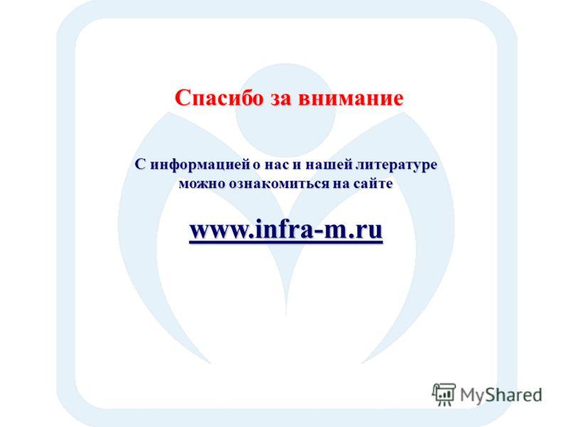 С информацией о нас и нашей литературе можно ознакомиться на сайте www.infra-m.ru Спасибо за внимание