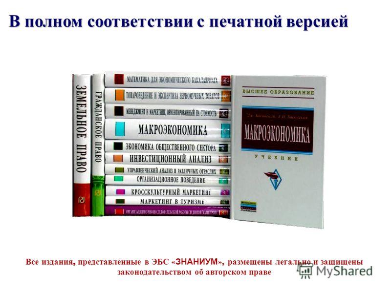 В полном соответствии с печатной версией Все издания, представленные в ЭБС « ЗНАНИУМ », размещены легально и защищены законодательством об авторском праве