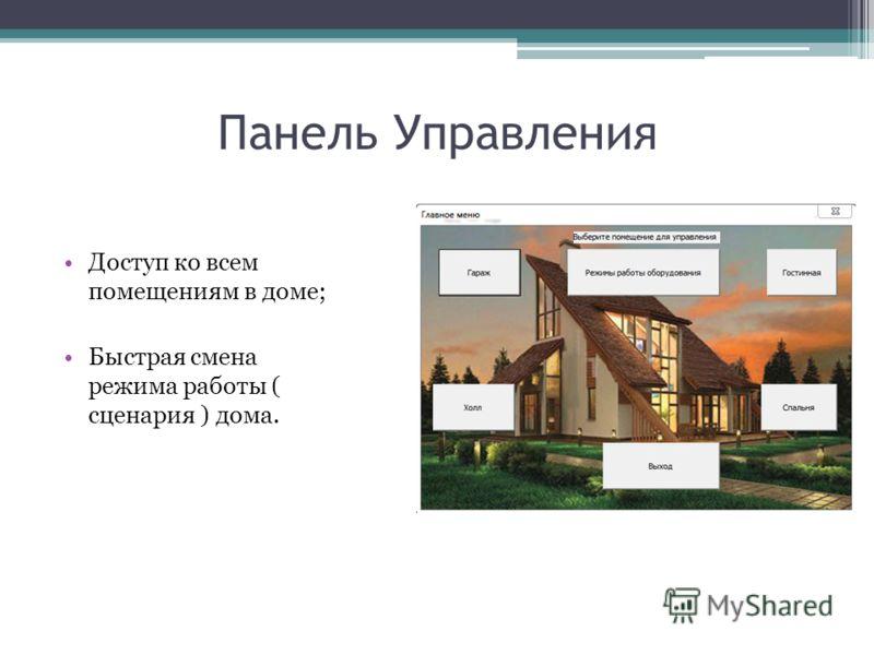 Панель Управления Доступ ко всем помещениям в доме; Быстрая смена режима работы ( сценария ) дома.
