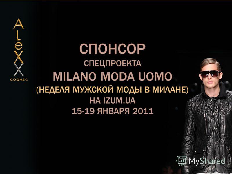 СПОНСОР СПЕЦПРОЕКТА MILANO MODA UOMO (НЕДЕЛЯ МУЖСКОЙ МОДЫ В МИЛАНЕ) НА IZUM.UA 15-19 ЯНВАРЯ 2011