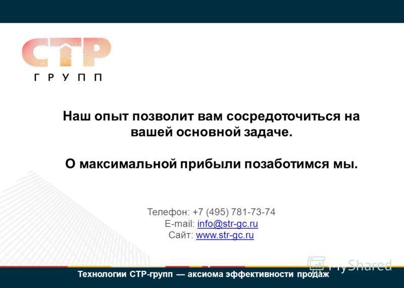 Наш опыт позволит вам сосредоточиться на вашей основной задаче. О максимальной прибыли позаботимся мы. Телефон: +7 (495) 781-73-74 E-mail: info@str-gc.ruinfo@str-gc.ru Сайт: www.str-gc.ruwww.str-gc.ru Технологии СТР-групп - аксиома эффективности прод