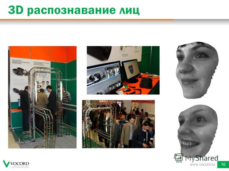 3D распознавание лиц www.vocord.ru10