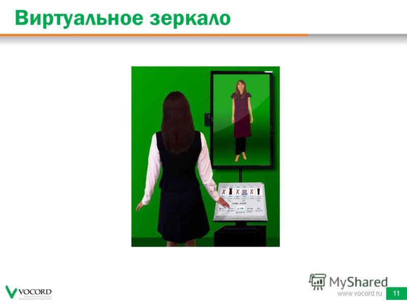 Виртуальное зеркало www.vocord.ru11