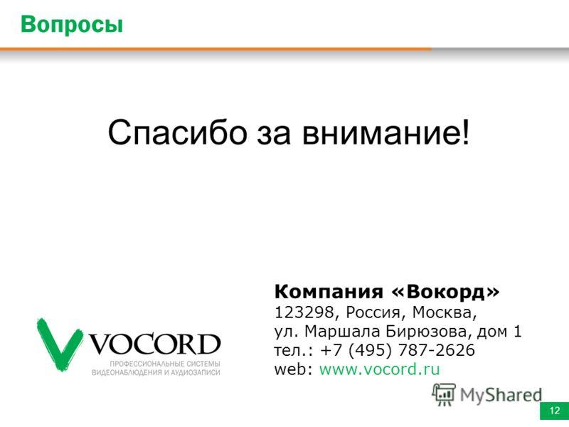 Вопросы Спасибо за внимание! Компания «Вокорд» 123298, Россия, Москва, ул. Маршала Бирюзова, дом 1 тел.: +7 (495) 787-2626 web: web: www.vocord.ru 12www.vocord.ru