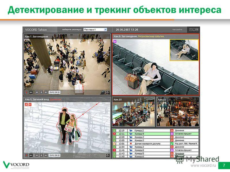 Детектирование и трекинг объектов интереса www.vocord.ru7