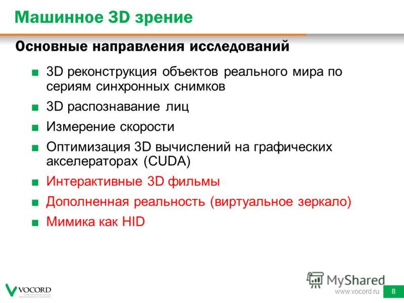 Машинное 3D зрение 3D реконструкция объектов реального мира по сериям синхронных снимков 3D распознавание лиц Измерение скорости Оптимизация 3D вычислений на графических акселераторах (CUDA) Интерактивные 3D фильмы Дополненная реальность (виртуальное