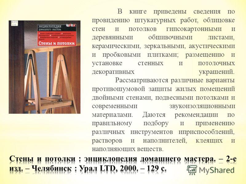 В книге приведены сведения по провидению штукатурных работ, облицовке стен и потолков гипсокартонными и деревянными обшивочными листами, керамическими, зеркальными, акустическими и пробковыми плитками; размещению и установке стенных и потолочных деко