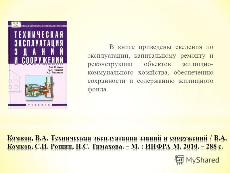 В книге приведены сведения по эксплуатации, капитальному ремонту и реконструкции объектов жилищно- коммунального хозяйства, обеспечению сохранности и содержанию жилищного фонда.