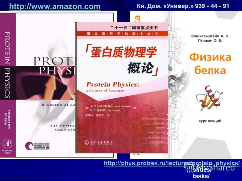 Chapters 19-21 http://www.amazon.com http://phys.protres.ru/lectures/protein_physics/ slides/ tasks/ Кн. Дом. «Универ.» 939 - 44 - 91