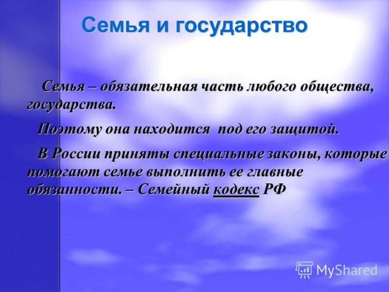 Семья – обязательная часть любого общества, государства. Поэтому она находится под его защитой. В России приняты специальные законы, которые помогают семье выполнить ее главные обязанности. – Семейный кодекс РФ