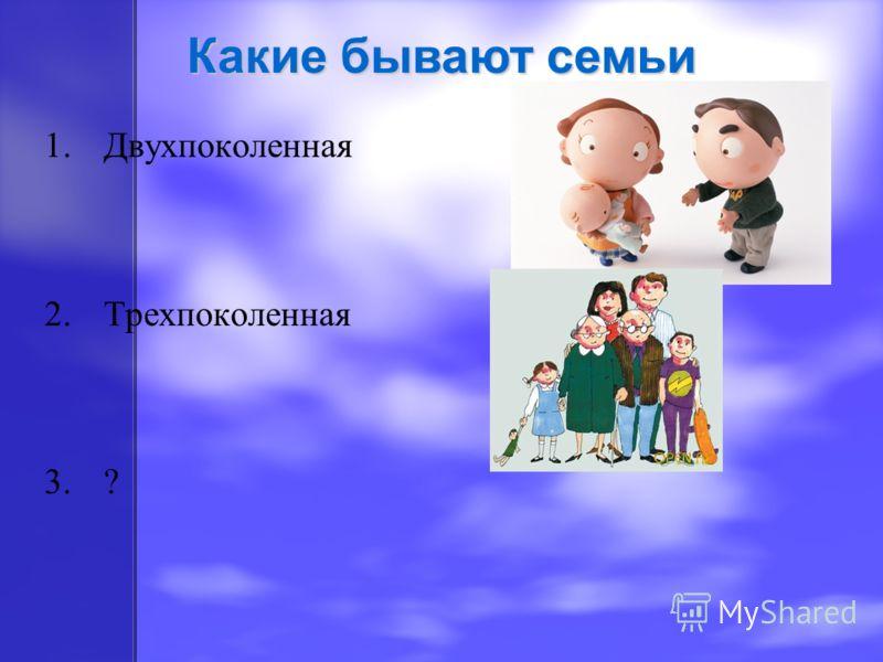 Трехпоколенная 3 какие бывают семьи