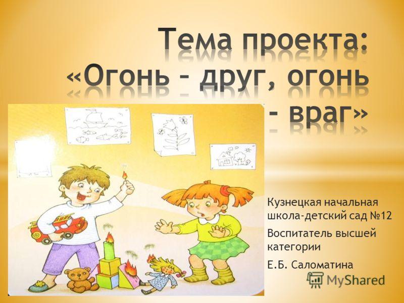 Кузнецкая начальная школа-детский сад 12 Воспитатель высшей категории Е.Б. Саломатина
