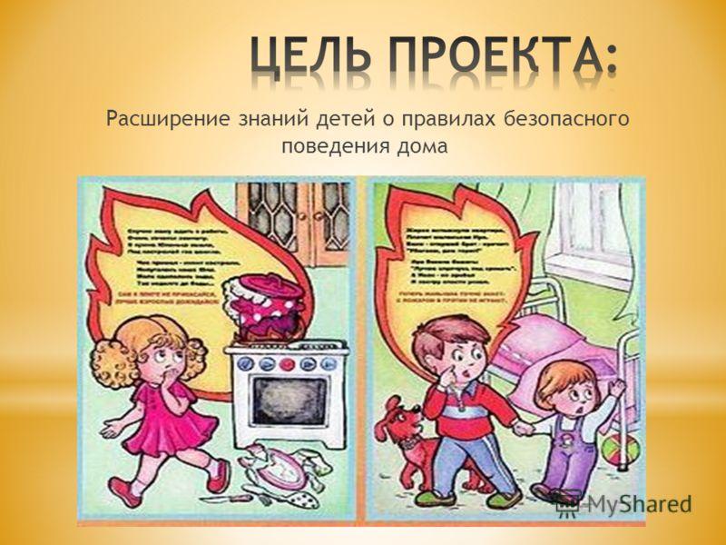 Расширение знаний детей о правилах безопасного поведения дома