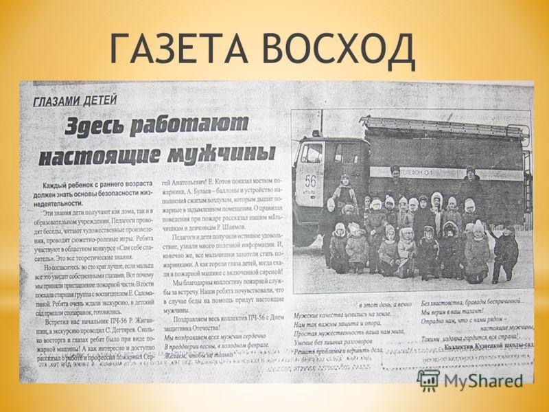ГАЗЕТА ВОСХОД