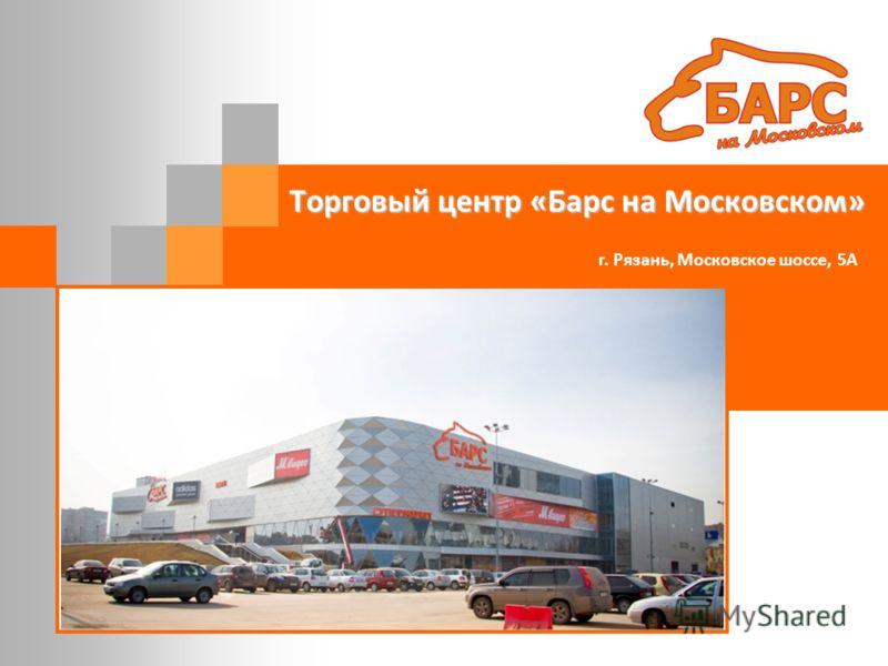 Торговый центр «Барс на Московском» г. Рязань, Московское шоссе, 5А